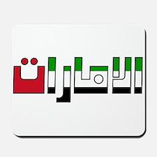 United Arab Emirates Mousepad