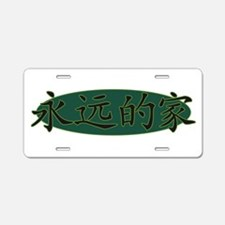 Forever Family (Green) Aluminum License Plate