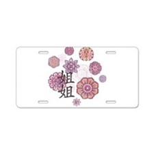 Big Sister with Flowers Aluminum License Plate