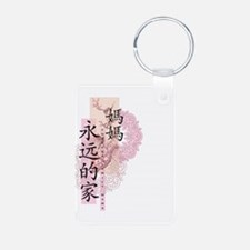 Forever Family Mama Keychains