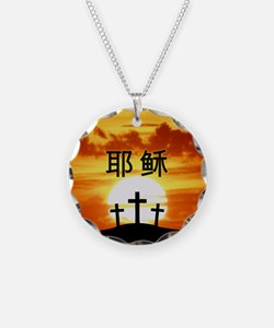 Chinese Jesus Necklace
