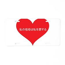 Cute Japanese language Aluminum License Plate