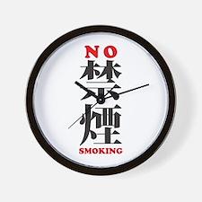 No Smoking in Japanese / Chin Wall Clock