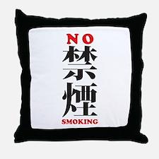 No Smoking in Japanese / Chin Throw Pillow