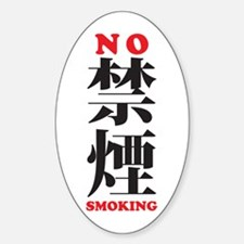No Smoking in Japanese / Chin Sticker (Oval)