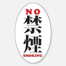 No Smoking in Japanese / Chin Decal