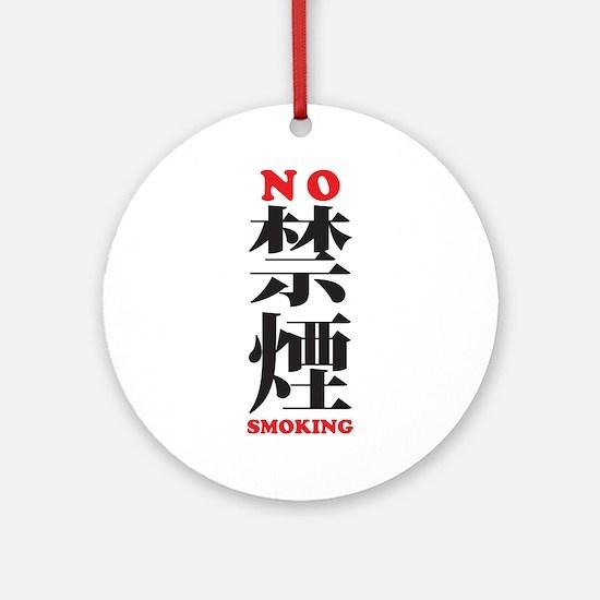 No Smoking in Japanese / Chin Ornament (Round)