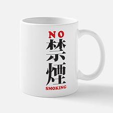 No Smoking in Japanese / Chin Mug