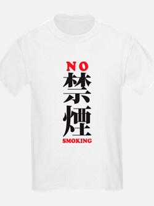 No Smoking in Japanese / Chin T-Shirt