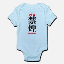No Smoking in Japanese / Chin Infant Bodysuit