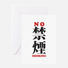 No Smoking in Japanese / Chin Greeting Card