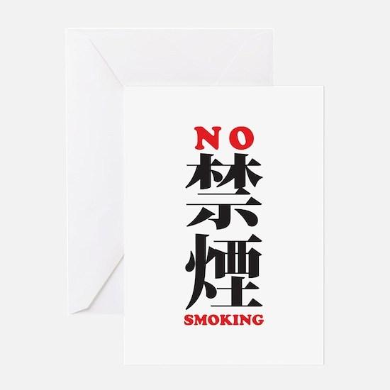 No Smoking in Japanese / Chin Greeting Card