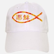 Jesus Fish Chinese Baseball Baseball Cap