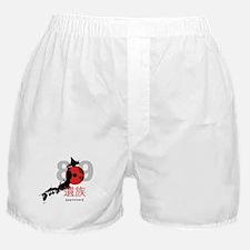 Japan Earthquake Survivor Boxer Shorts