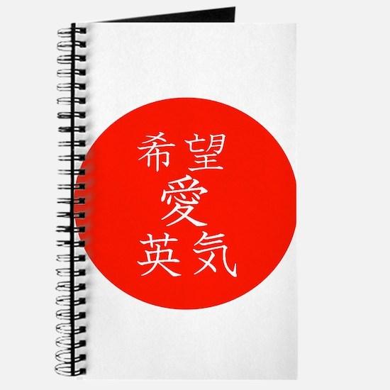 Hope Love Strength Journal
