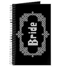 """""""Celtic Knots Bride"""" Journal"""