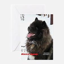 Akita Japan Greeting Card