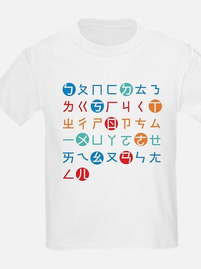 Bopomofo T-Shirt