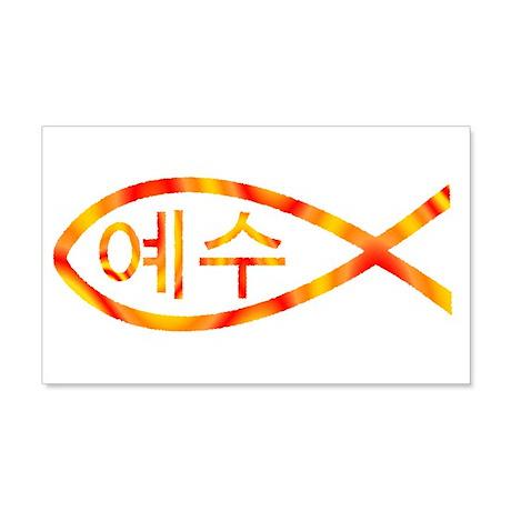 Korean Jesus Fish 22x14 Wall Peel