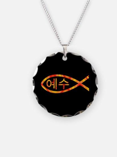 Korean Jesus Fish Necklace Circle Charm