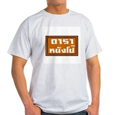 Pornstar in Thai Language Ash Grey T-Shirt