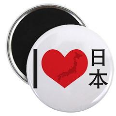 I Heart Japan 2.25