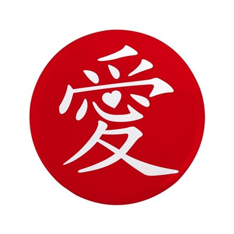 "Love in Japanese 3.5"" Button (100 pack)"