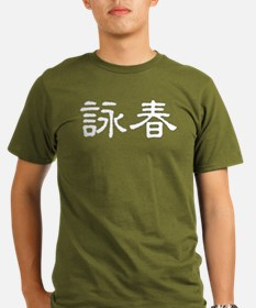 Wing Chun Awcs Organic Men's T-Shirt (dark)