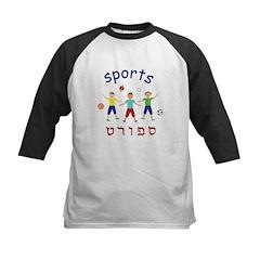 Sports in Hebrew Kids Baseball Jersey
