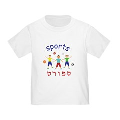 Sports in Hebrew Toddler T-Shirt