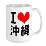 I Love Okinawa Large Mug