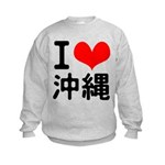 I Love Okinawa Kids Sweatshirt
