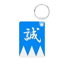 Shinsengumi Keychains