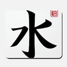 Kanji Water Mousepad