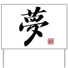 Kanji Dream Yard Sign