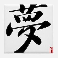 Kanji Dream Tile Coaster