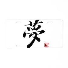 Kanji Dream Aluminum License Plate