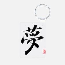 Kanji Dream Keychains