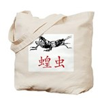 Grasshopper (Chinese) Tote Bag