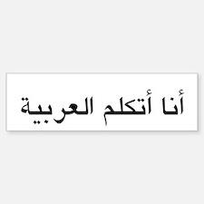I Speak Arabic Bumper Bumper Sticker