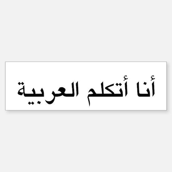 I Speak Arabic Sticker (Bumper)