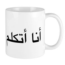 I Speak Arabic Small Mug
