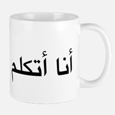 I Speak Arabic Small Small Mug