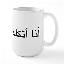 I Speak Arabic Mug
