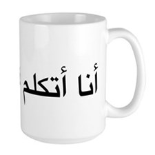 I Speak Arabic Mug