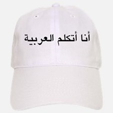 I Speak Arabic Baseball Baseball Cap