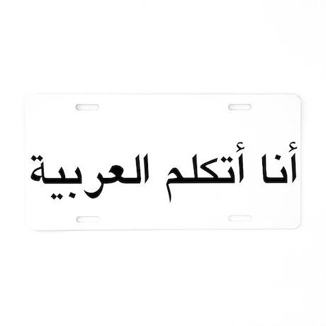 I Speak Arabic Aluminum License Plate
