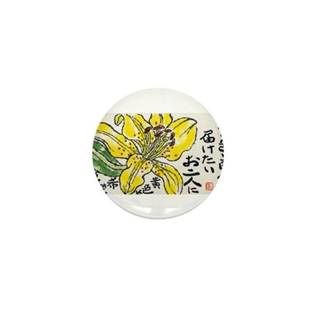 Yellow liliy Mini Button