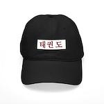 Taekwondo Black Cap