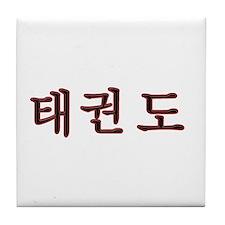 Taekwondo Tile Coaster